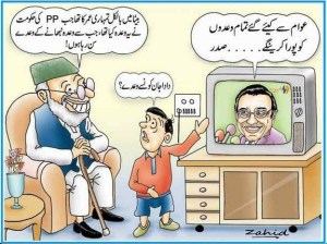 PPP promises cartoon