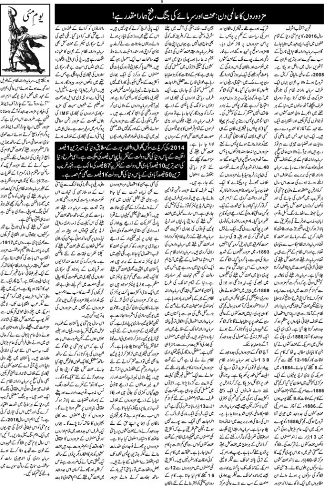 Worker Nama Issue 5 May 2016 - Page 5