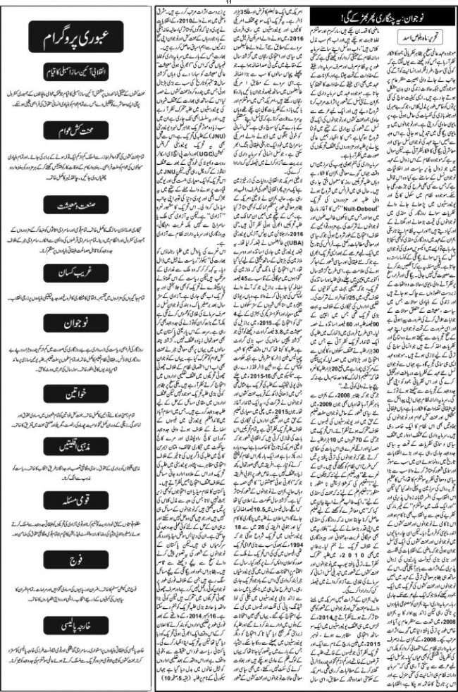 Page 11-Worker Nama Issue June 2016