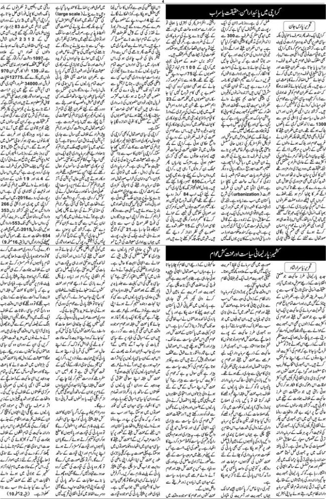 Page 4-Worker Nama Issue June 2016