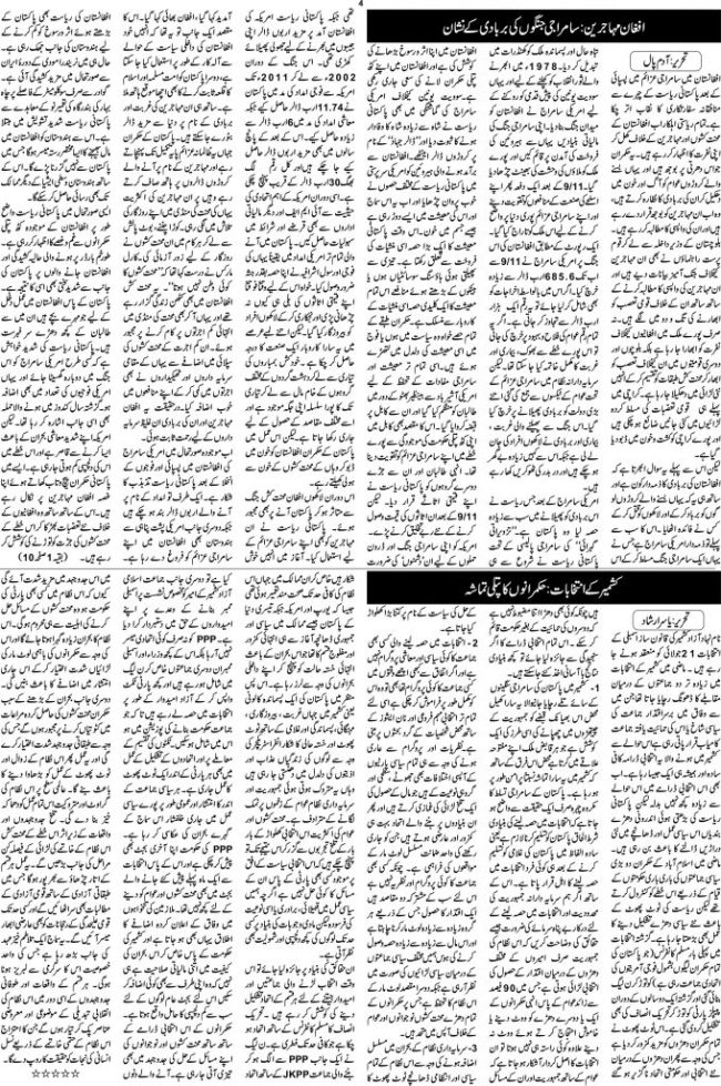 Page 4 Worker Nama Issue July 2016