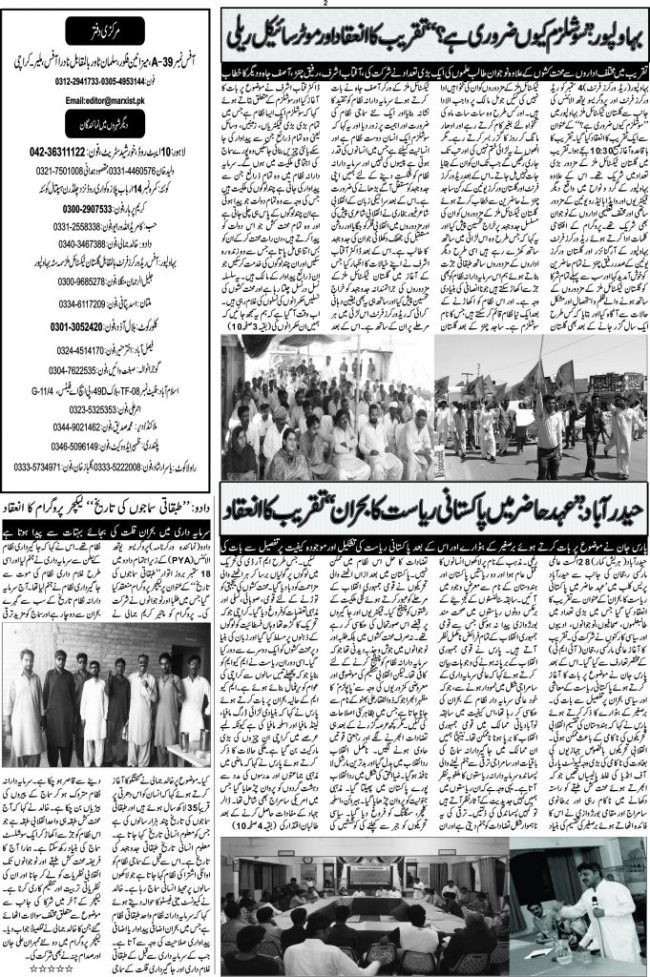 page-2-worker-nama-issue-october-2016