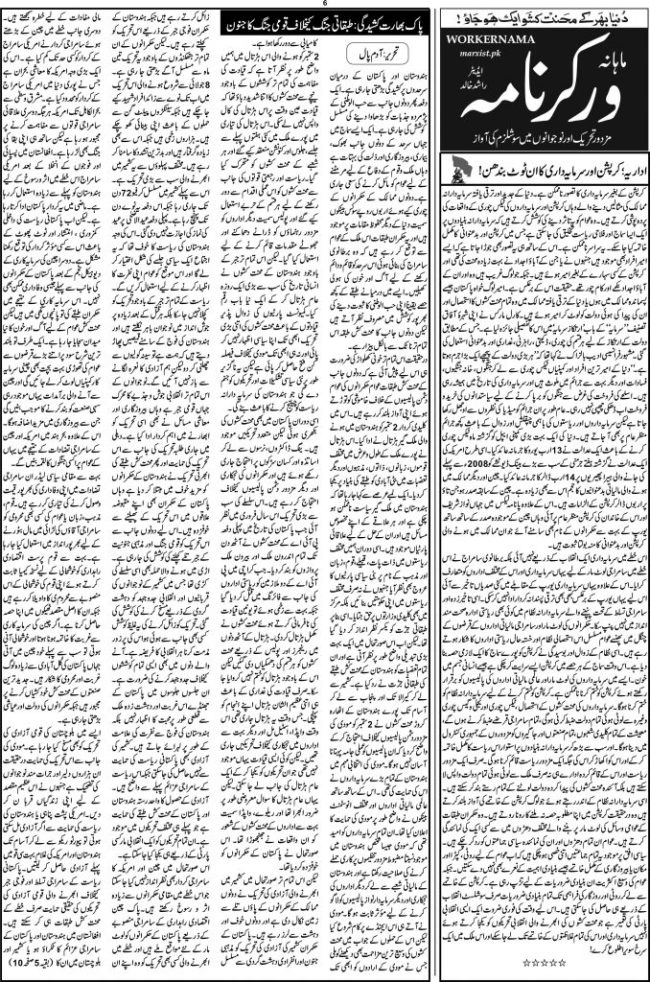 page-6-worker-nama-issue-october-2016