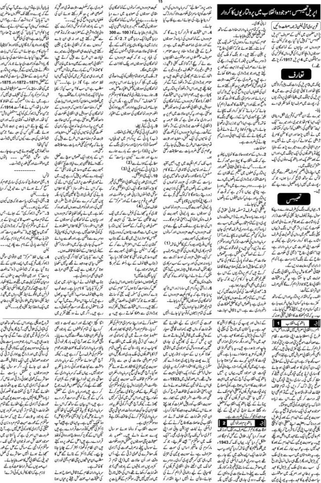 page-15-worker-nama-special-edition-on-99th-anniversary-ofbolshevik-day