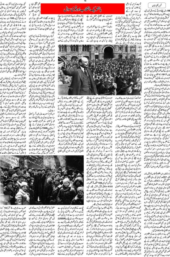 page-16-worker-nama-special-edition-on-99th-anniversary-ofbolshevik-day