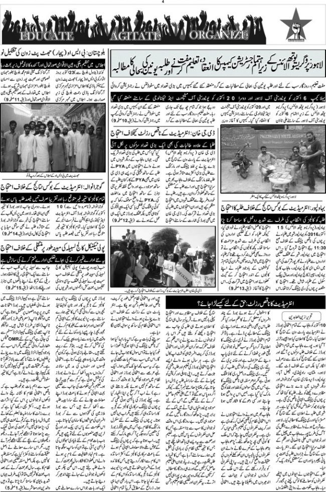 page-4-worker-nama-issue-november-2016