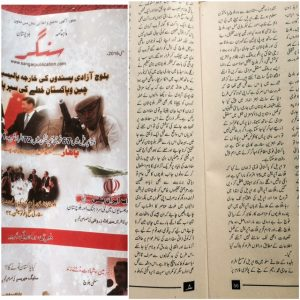 screenshot-of-sangar-magazine-stating-about-attack-on-mir-zareef-rind-house
