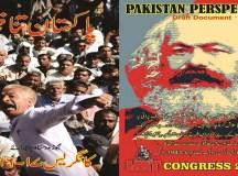 پاکستان تناظر 17-2016ء