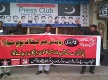 ڈیرہ غازی خان: 2فروری یوم سیاہ؛ پی آئی اے کے شہدا کی پہلی برسی پر ریاستی جبر کیخلاف احتجاجی مظاہرہ