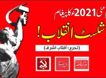 یومِ مئی 2021ء کا پیغام۔۔سوشلسٹ انقلاب!