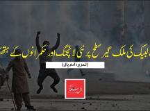 تحریک لبیک کی ملک گیر سطح پر نئی لانچنگ اور حکمرانوں کے ہتھکنڈے