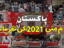 پاکستان: یوم مئی 2021ء کی تقریبات