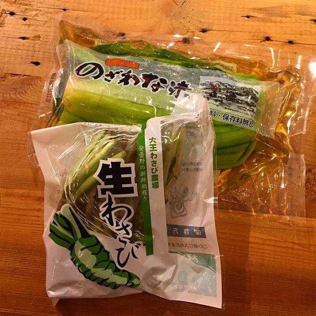 野沢菜漬と生ワサビ貰っちゃった!