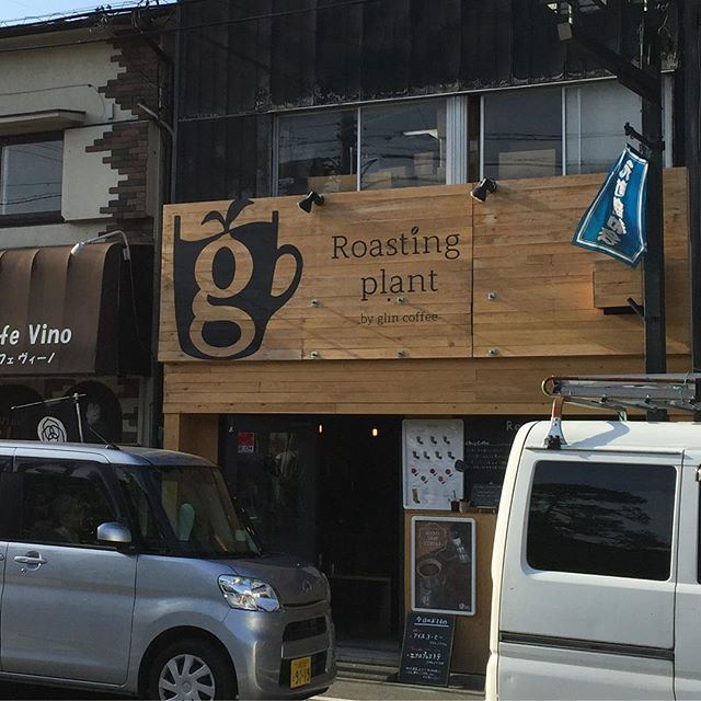 最後はglin coffee roasting plant