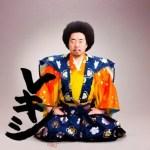 日本の歴史を歌たったアーティスト、レキシのおすすめ曲10選(邦楽)