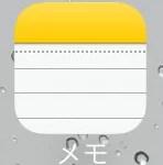 【iPhone】手書きのメモはデフォルトアプリで十分かも!?
