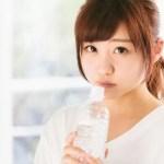 飲む水はどの水を選びますか?
