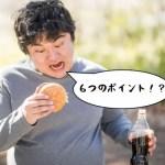 生活習慣病を予防する6つのポイント