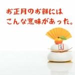なぜ、お正月は餅を食べるのか?〜関東と関西では角餅と丸餅が違っていた〜