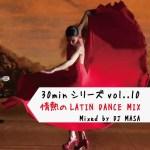 踊りたくなるラテンMIX~30minシリーズ DJ MASA~