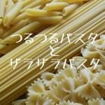 パスタの表面の質感が『ザラザラ』と『つるつる』は製法の違い。それぞれの麺の特徴とは?