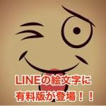 LINEの絵文字が追加できるようになった!?買い方と使い方は?