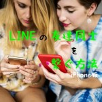 LINEで友達を繋ぐ方法【iPhone】