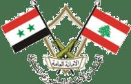 وقف تمويل المجلس الأعلى السوري اللبناني: التنفيذ الأحادي غير ممكن