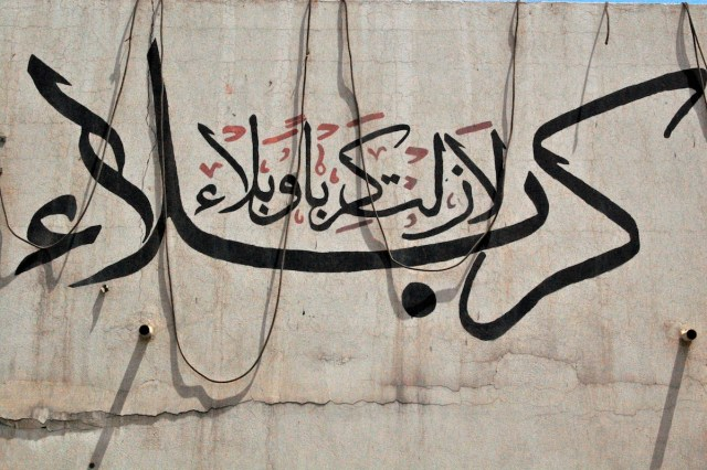 """Karbala, still a distress and calamity"", in Abu Saiba village."