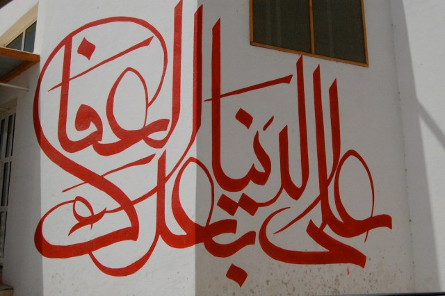 """After you, let dust cover this world"" (in reference to al Hussein), Abu Saiba, Bahrain."