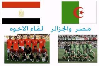 تطورات مباراة مصر والجزائر