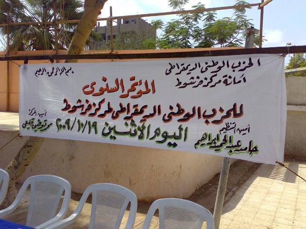 بيان التيار العلماني القبطي حول احداث فرشوط  والعنف ضد المسيحيين في صعيد مصر