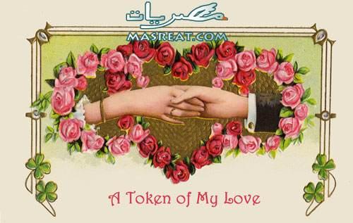بطاقات معايدة عيد الحب الجديدة