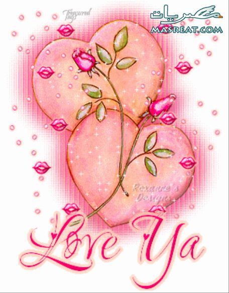 صور عيد الحب قلوب
