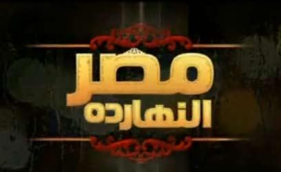 حلقة شيرين في مصر النهاردة | فيديو