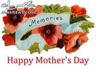 كروت عيد الام happy mother's day