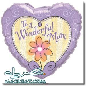 بطاقات تهنئة عيد الام To A Wonderful Mum