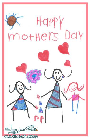 بطاقات تهنئة عيد الام Happy mother's Day