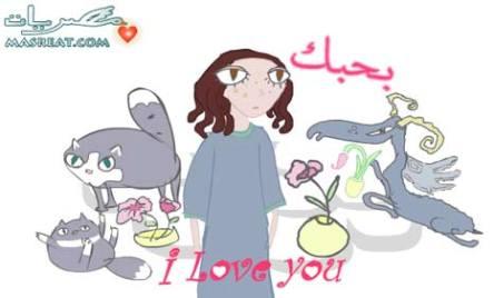 رسائل حب وغرام قصيرة مصرية