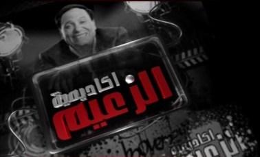 قناة اللورد عادل امام اكاديمية الزعيم