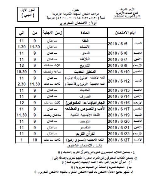 جدول امتحانات الثانوية العامة الازهرية - ادبي