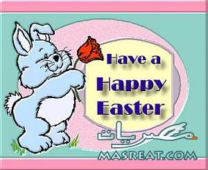 بطاقات عيد الفصح المجيد Happy Easter