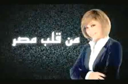 موقع برنامج من قلب مصر
