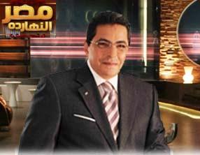 مشاهدة مصر النهاردة و محمود سعد