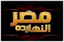 مشاهدة مصر النهاردة المظاهرات