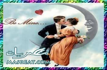 رسائل رومانسية قصيرة جديدة: جرعة مسجات حب لنصفك الثاني