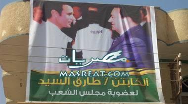 طارق السيد لاعب الزمالك يرشح نفسه في انتخابات مجلس الشعب عن بني مزار
