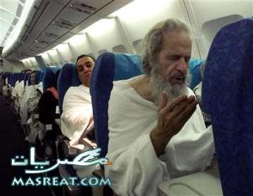 مصر للطيران : لا تغيير في اسعار تذاكر حج القرعة 2010