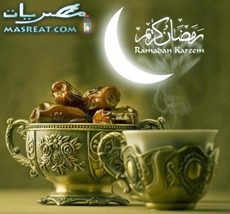 كروت تهنئة بمناسبة حلول شهر رمضان كريم مبارك