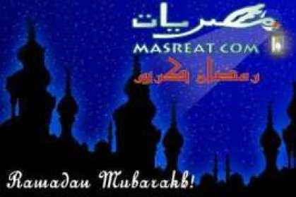 دعاء رمضان كريم عمرو دياب محمد منير